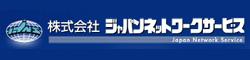 ジャパンネットワーク株式会社